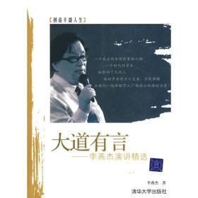 李燕杰演讲精选:大道有言