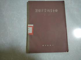 汉语方言调查手册