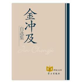 正版送书签wm~金冲及自选集 9787801163851 金冲及