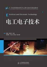 正版送书签qs~电工电子技术 9787115372314