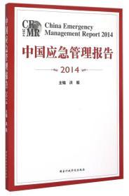 中国应急管理报告(2014)