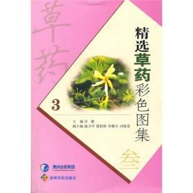 草药彩色图集(3)