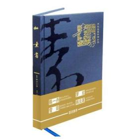 同明德国学馆丛书·素书