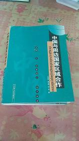 中国与周边国家区域合作