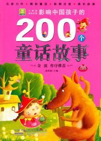 影响中国孩子的200个童话故事 : 红钻本