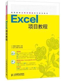正版送书签qs~Excel项目教程-(附光盘) 9787115326973 何集体,姚