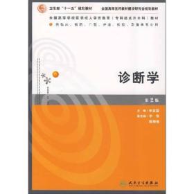 诊断学(第2 版)教材