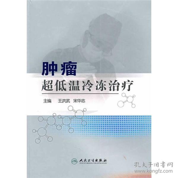 9787117132053肿瘤超低温冷冻治疗