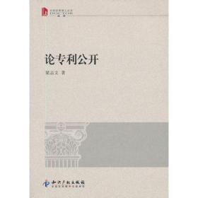 中国优秀博士论文:论专利公开