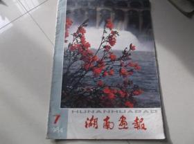 湖南画报1984-7