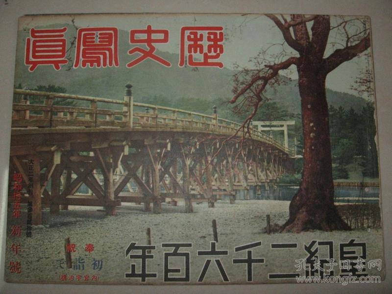 日本侵华画册 1940年《历史写真》 安徽寿县突入扫荡 凤台县占据 南支残敌