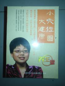 小穴位大健康 北京电视台<养生堂>栏目系列音像   2DVD 未开封