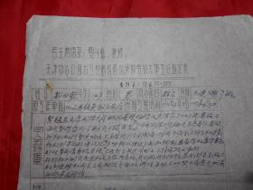 """天津市""""7047工程""""红桥区指挥部 劳动大军""""五好""""鉴定表 3页"""