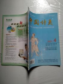 中国针灸2001年第4期