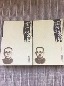 陶行知文集(上下册)