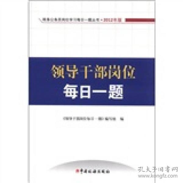 税务公务员岗位学习每日一题丛书:领导干部岗位每日一题(2012版)