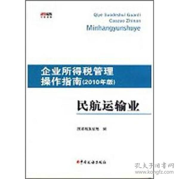 9787802355514企业所得税管理操作指南民航运输业(2010年版)