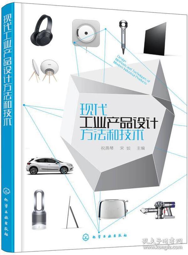 现代工业产品设计方法和技术