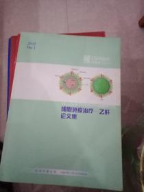 细胞免疫治疗 细胞免疫治疗论文集 2015 NO.1