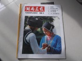 湖南画报1986-5