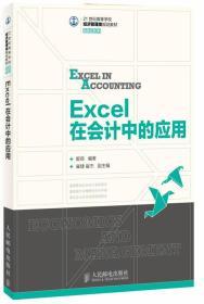 正版送书签qs~Excel在会计中的应用 9787115302694 姬昂