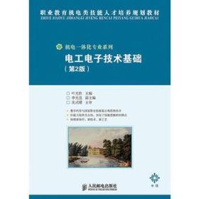 正版送书签qs~电工电子技术基础(第2版)(中级) 9787115359582 叶