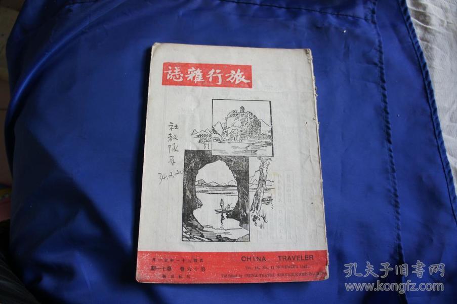 旅行杂志 第十六卷第十一月号 中华民国三十一年十一月