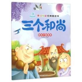 亲子悦读经典童话书:三个和尚(彩绘注音版) 北方妇女儿童出版社 9787538591859