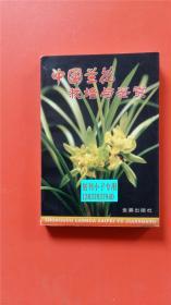 中国兰花栽培与鉴赏 许东生著 金盾出版社 9787508211992