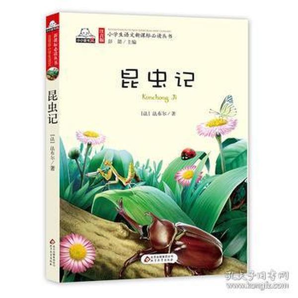 小学生语文新课标丛书:昆虫记(注音版) 北京教育出版社 9787552239454