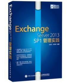 正版送书签qs~Exchange Server 2013 SP1管理实践 9787115394972