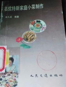 名优特新家庭小菜制作
