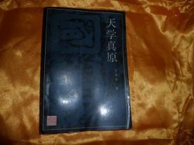 国学丛书《天学真原》