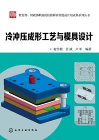 教育部、财政部职业院校教师素质提高计划成果系列丛书--冷冲压成形工艺与模具设计(赵雪妮)
