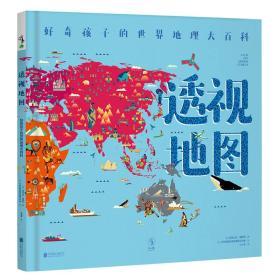 透视地图-好奇孩子的世界地理大百科