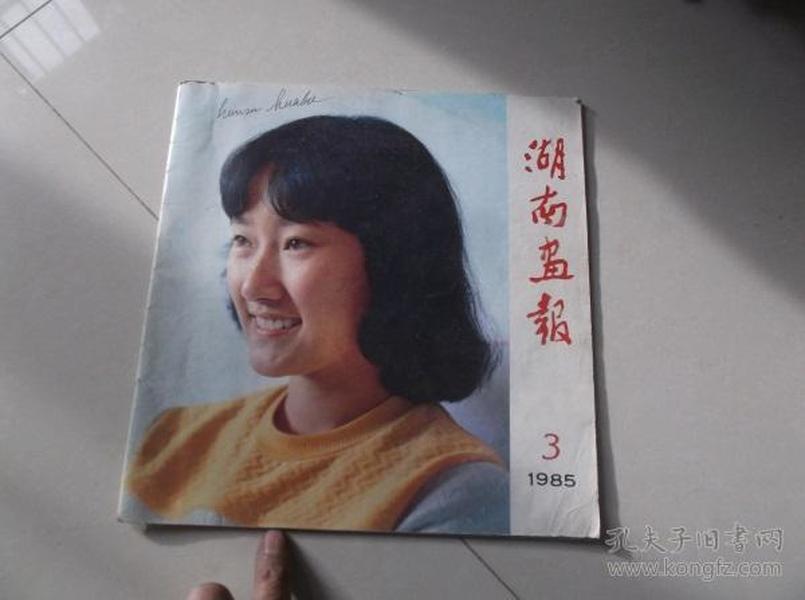 湖南画报1985-3