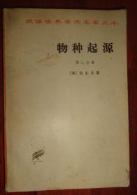 物种起源【第三分册(汉译世界学术名著丛书)】