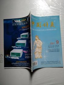 中国针灸2001年第9期