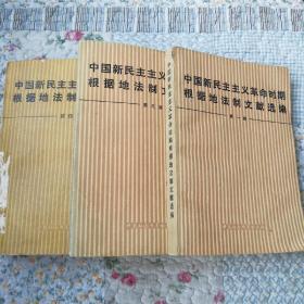 中国新民主主义革命时期根据地法制文献选编:〈四册全缺第二册,三册合售〉