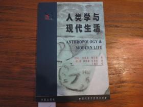 现代西方思想文库:《人类学与现代生活》