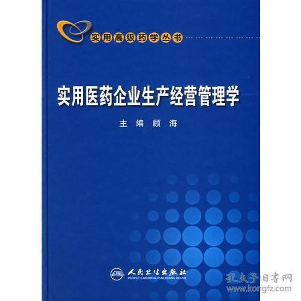 实用医药企业生产经营管理学--实用高级药学丛书