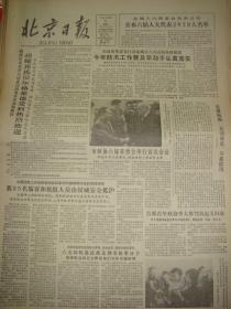 《北京日报》【中国民航工作者就被劫客机事件同南朝鲜代表的磋商结束,我95名旅客和机组人员由汉城安全抵沪;中华人民共和国第六届全国人民代表大会代表名单】