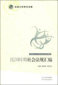 社会工作学术文库:民国时期社会法规汇编