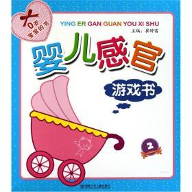 婴儿感官游戏书(2)共9册