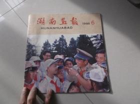湖南画报1985-6