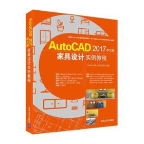 AutoCAD2017中文版家具设计图纸实例lc1818窗教程图片