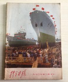 70年代《科学实验》试刊号 1970年第三期 附毛主席语录