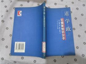 道、学、政:论儒家知识分子
