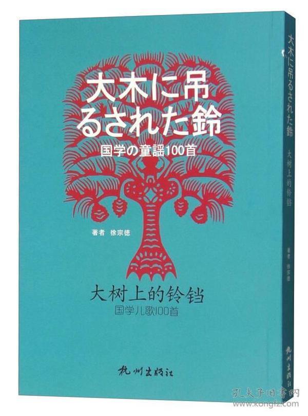 9787556503674大树上的铃铛:国学儿歌100首:汉日对照