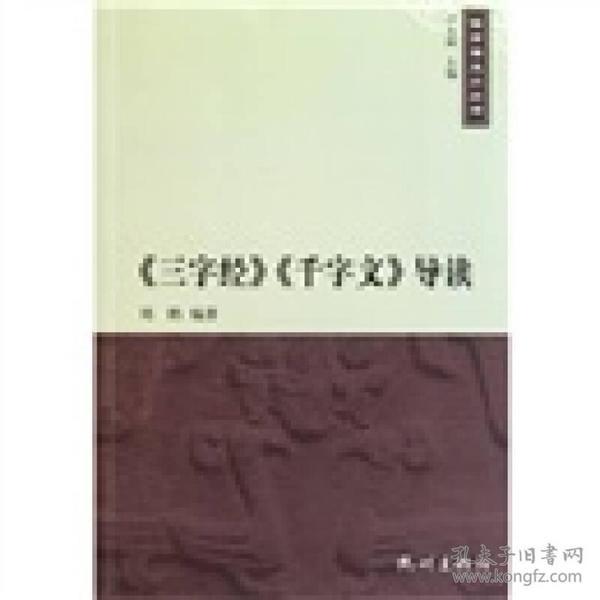 9787807584490《三字经》《千字文》导读